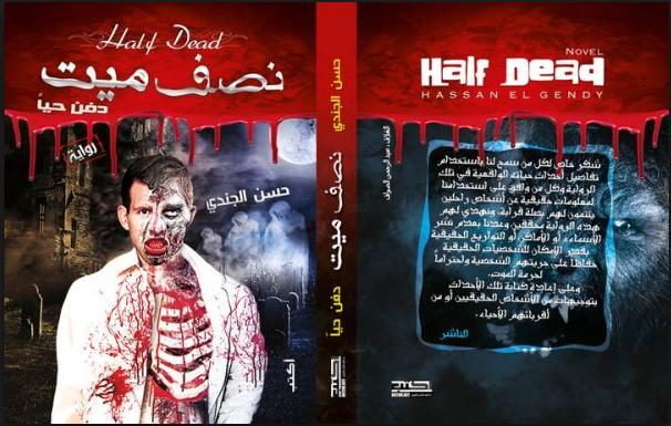 رواية نصف ميت دُفن حيًا - حسن الجندي