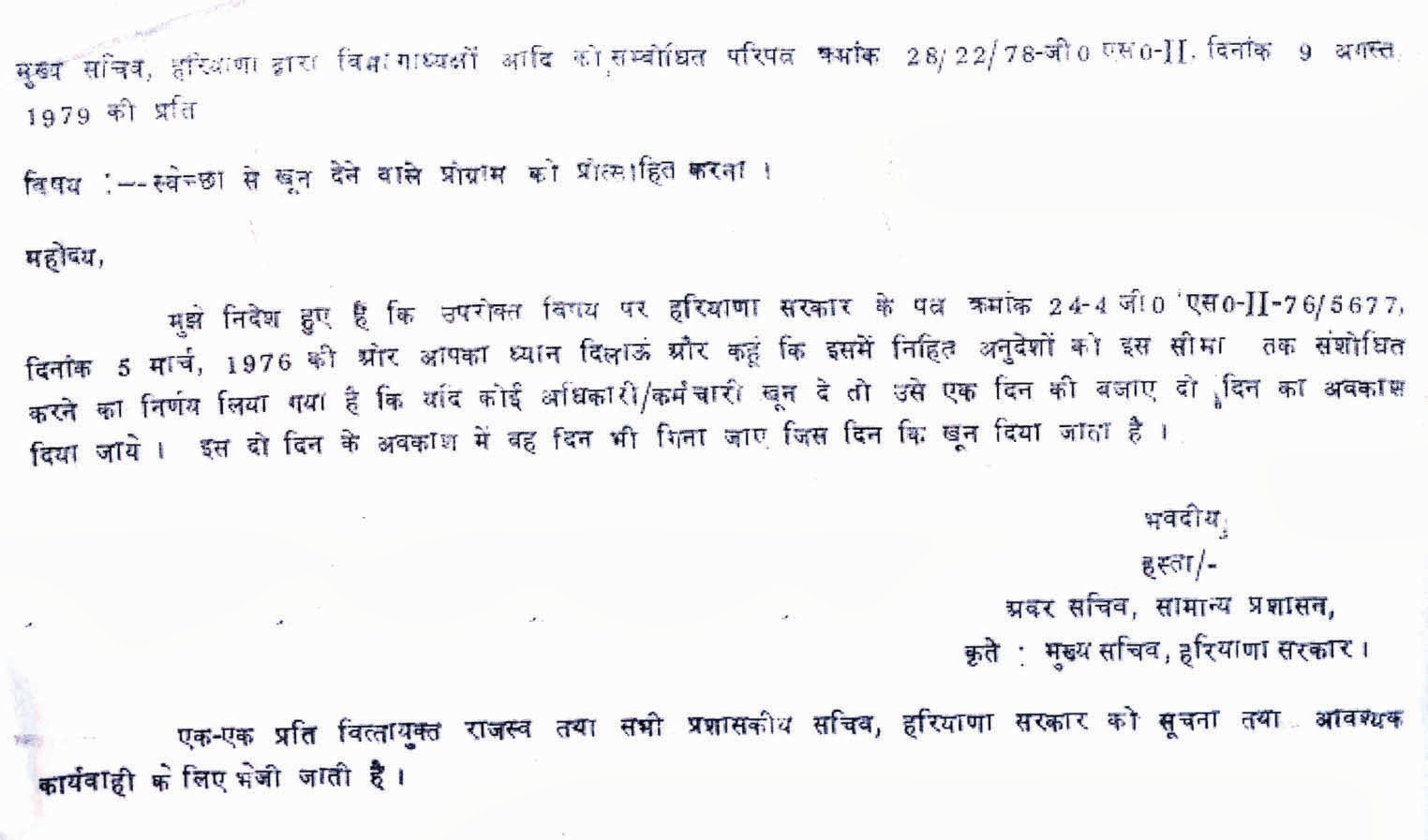 jbt year2000 news blood donation letter for special casual leave of