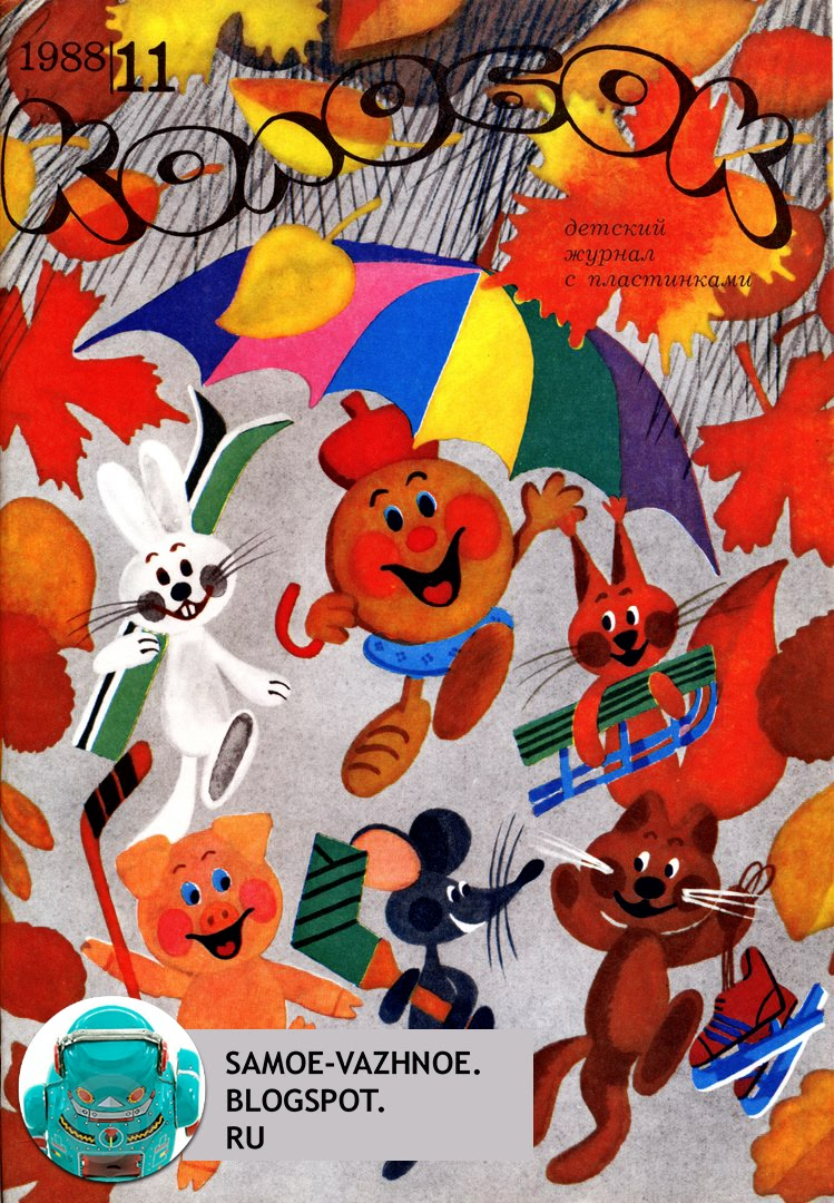 Журнал Колобок 11 1988 СССР