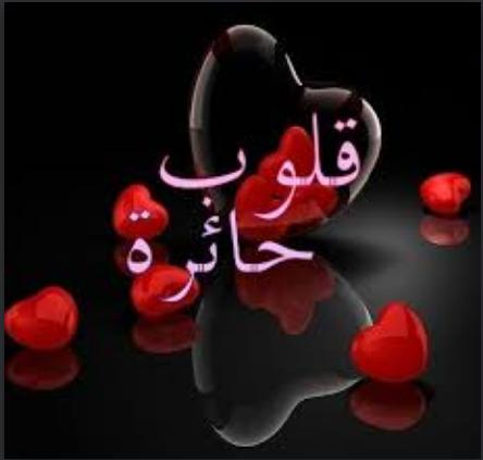 رواية قلوب حائرة - نور عزام