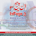 Inpage Professional 3 - 100% Working