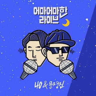 Lirik Lagu Moon Myung Jin, 40 – Sleepless Night