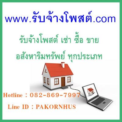 รับจ้างโพสต์ เช่าซื้อ ขายอสังหาริมทรัพย์ทุกประเภท 0828697997
