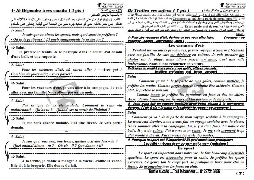 مراجعة اللغة الفرنسية لتالتة ثانوي 7 ورقات لن يخرج عنهم الامتحان من مسيو فتحي هنيدي %25D9%2585%25D8%25B1%25D8%25A7%25D8%25AC%25D8%25B9%25D8%25A9%2B%25D9%2584%25D9%258A%25D9%2584%25D8%25A9%2B%25D8%25A7%25D9%2584%25D8%25A7%25D9%2585%25D8%25AA%25D8%25AD%25D8%25A7%25D9%2586%2B%25D9%2584%25D8%25BA%25D8%25A9%2B%25D9%2581%25D8%25B1%25D9%2586%25D8%25B3%25D9%258A%25D8%25A9.%25D8%25AA%25D8%25A7%25D9%2584%25D8%25AA%25D8%25A9%2B%25D8%25AB%25D8%25A7%25D9%2586%25D9%2588%25D9%258A.%25D9%2585%25D9%2586%2B%25D9%2585%25D8%25B3%25D9%258A%25D9%2588.%2B%25D9%2581%25D8%25AA%25D8%25AD%25D9%258A%2B%25D8%25B3%25D8%25B9%25D8%25AF%2B%25D9%2587%25D9%2586%25D9%258A%25D8%25AF%25D9%258A.%2B%25D9%2584%25D9%2586%2B%25D9%258A%25D8%25AE%25D8%25B1%25D8%25AC%2B%25D8%25B9%25D9%2586%25D9%2587%25D8%25A7%2B%25D8%25A7%25D9%2584%25D8%25A7%25D9%2585%25D8%25AA%25D8%25AD%25D8%25A7%25D9%2586.%2B%25D9%2583%25D9%2583%25D9%2584%2B_007