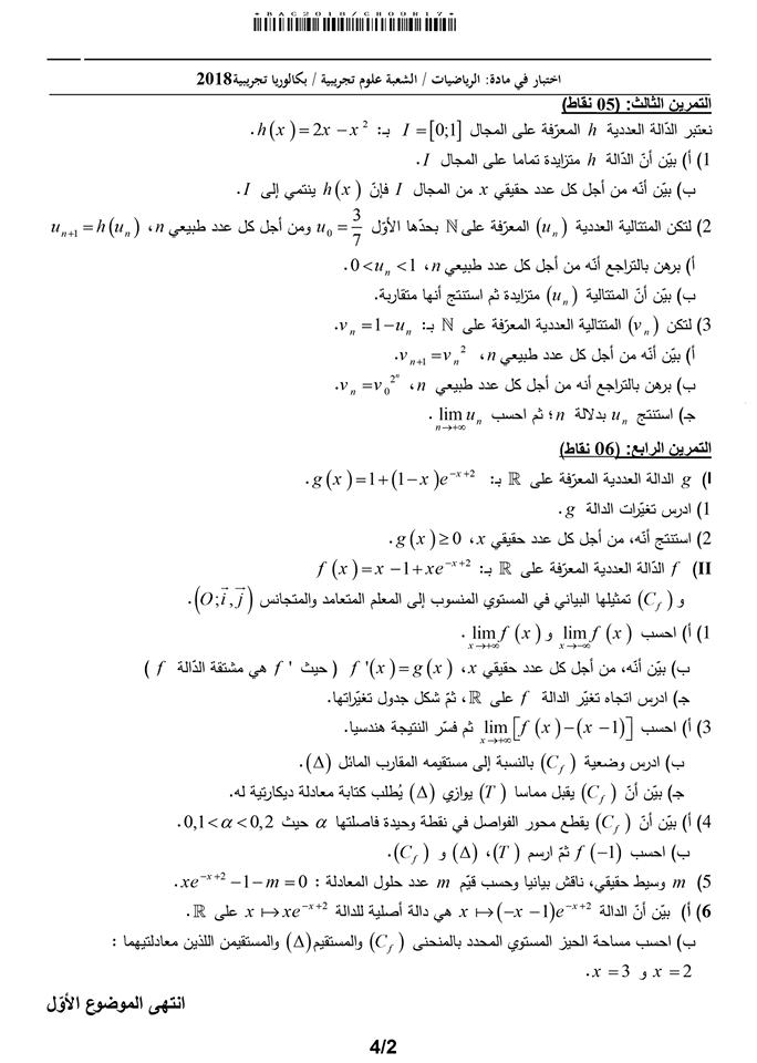 فروض واختبارات الثلاثي الثالث مادة الرياضيات السنة الثالثة ثانوي الشعبة علوم تجريبية 2