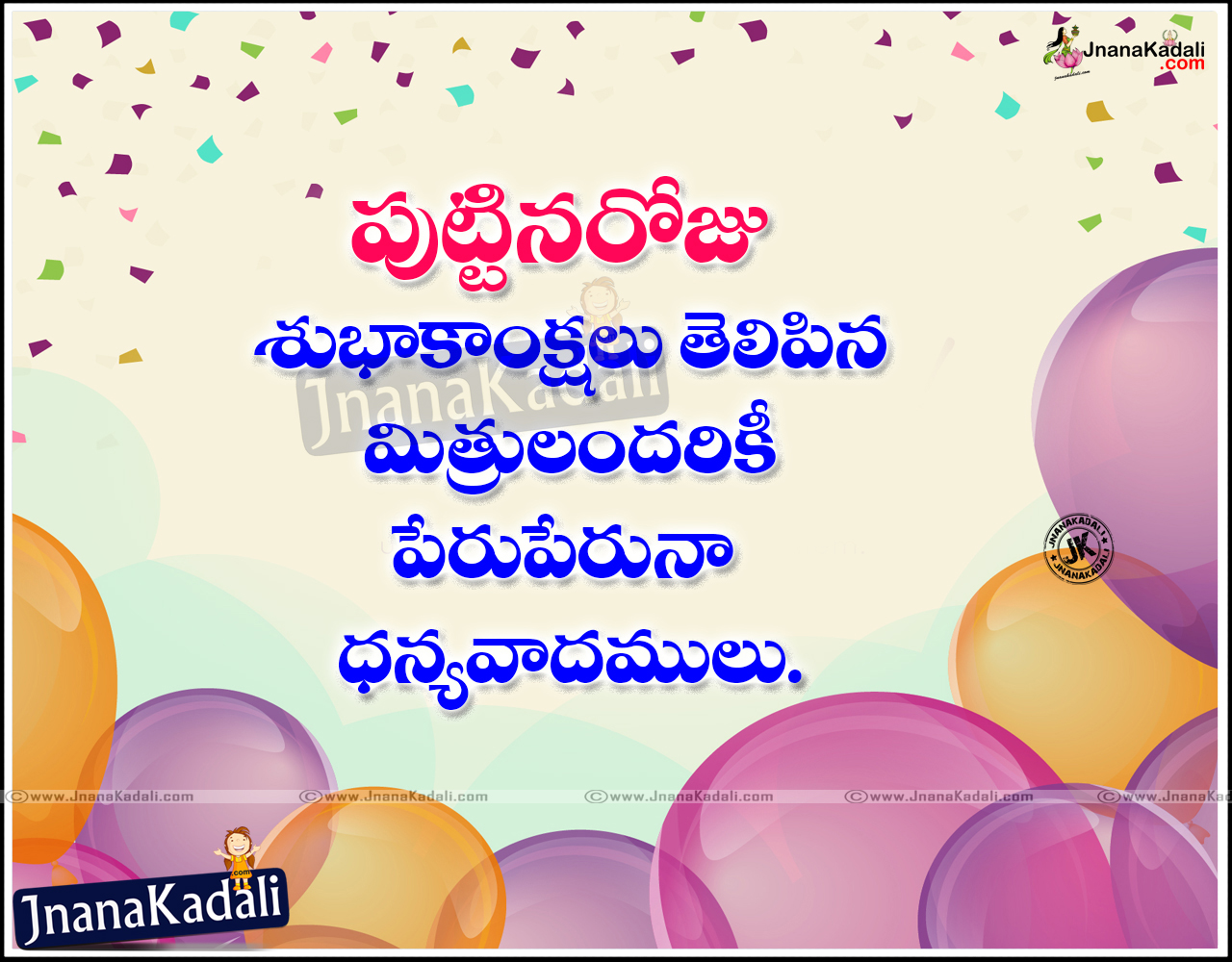 Beatiful Birthday Thanks Greetings wishes in telugu – Thanks Greetings for Birthday