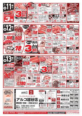 【PR】フードスクエア/越谷ツインシティ店のチラシ7月11日号