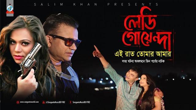 Lady Goyenda (2017) Bangla Natok 2017 Ft. D. A Tayeb & Momo Full HD 720p