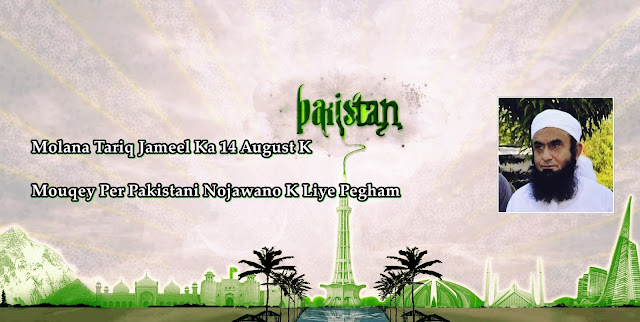 14 august bayyan moulana tariq jameel sb