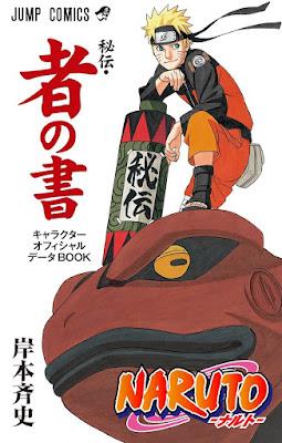 [Manga] NARUTO―ナルト― [秘伝の書] キャラクターオフィシャルデータBOOK [Naruto Hiden no Sho Kyarakuta ofisharu Deta BOOK] Raw Download