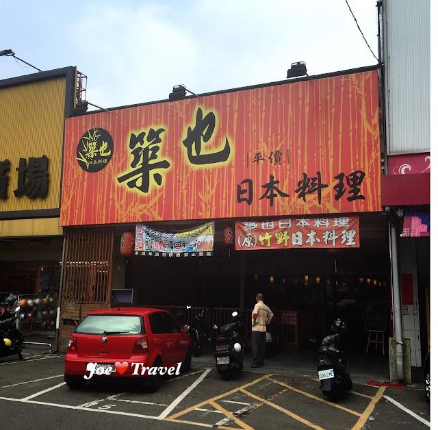 IMG 5329 - 【熱血採訪】物美價廉,薄利多銷的日式料理-築也日本料理(太平店)