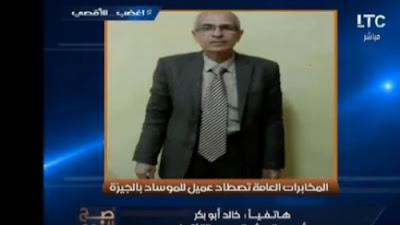 مؤسس الجيش الالكتروني يكشف سر العميل الاسرائيلي محمد حجاج ومفاجأت اختراق حسابه وتجنيده للشباب