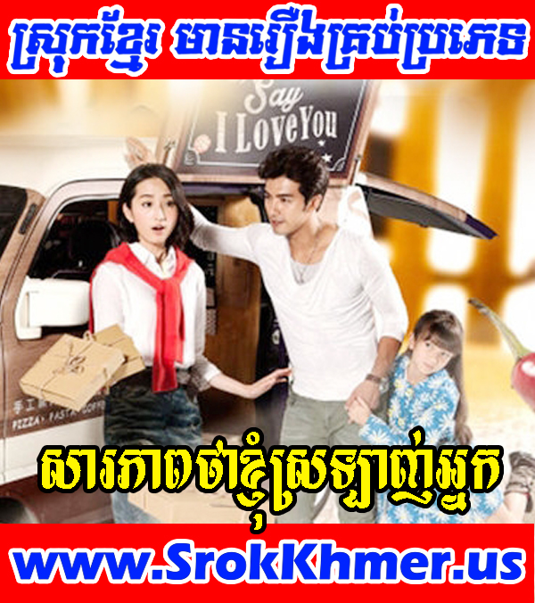 Sarapheap Tha Khnhom Sralan 25 END | Say I Love You (2014) | Khmer Movie | Movie Khmer | Chinese Drama