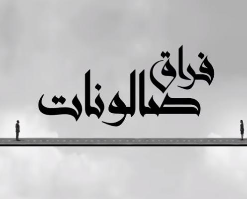 فراق صالونات from 4.bp.blogspot.com