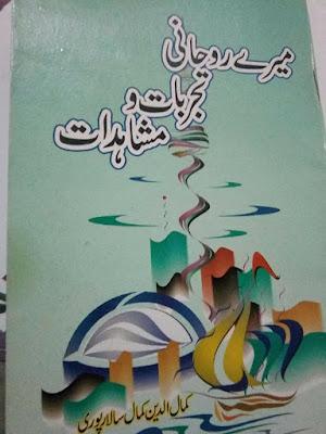 MERE ROOHANI TAJRUBAAT WA MUSHAHIDAAT Urdu Amliyat Book