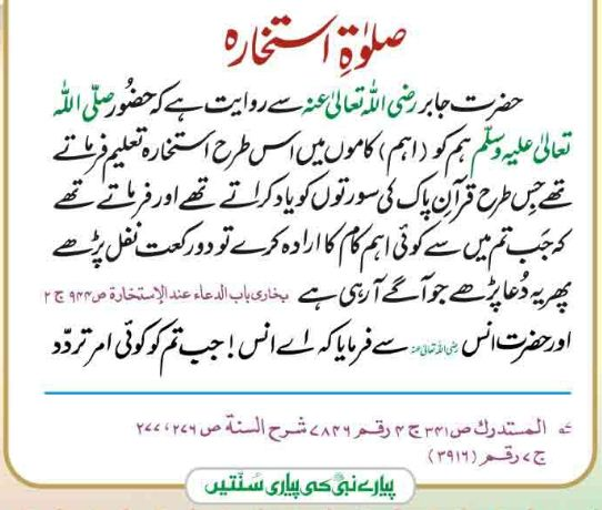 Islamic duas azkar by mumtaz parveen salat al istikhara and dua salat al istikhara and dua altavistaventures Image collections