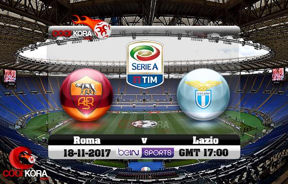 مشاهدة مباراة روما ولاتسيو اليوم 18-11-2017 في الدوري الإيطالي