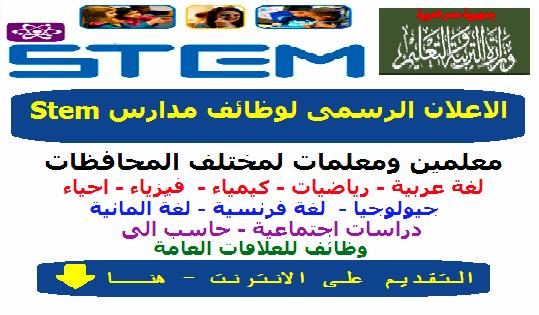 """حصرياً - اعلان وظائف مدارس stem بمختلف المحافظات """" معلمين لجميع التخصصات والمراحل - وظائف ادارية """" - التقديم الكترونى"""