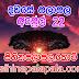 Lagna Palapala Ada Dawase | ලග්න පලාපල | Sathiye Lagna Palapala 2020 | 2020-04-22