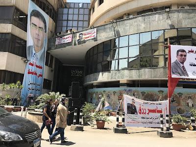 Akhbar Al Youm press corporation