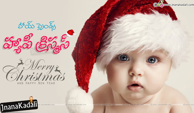 Telugu Christmas, Christmas Quotes greetings in Telugu, Telugu Christmas design Thoughts