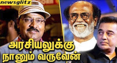 Actor Bhagyaraj entering into Politics Again | Rajini Politics