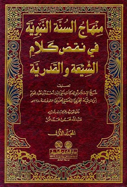 Ibnu Taimiyah Membantah Kitab Sesat Syiah