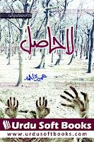 La Hasil by Umera Ahmed