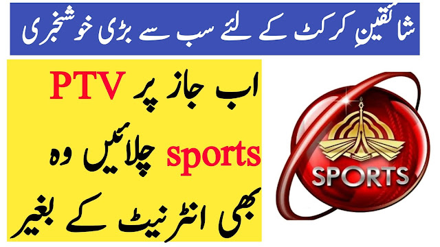 watch free PTV sports on jazz sim 2018||jazz free tv channels links
