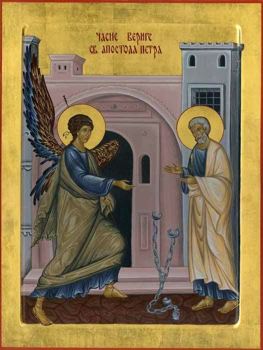Αποτέλεσμα εικόνας για Προσκύνηση της Τιμίας Αλυσίδας του Αγίου και ενδόξου Αποστόλου Πέτρου