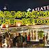 2016必逛曼谷7大掃貨天堂! 又平又好買一定要Bookmark
