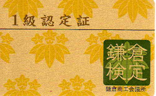 鎌倉検定1級