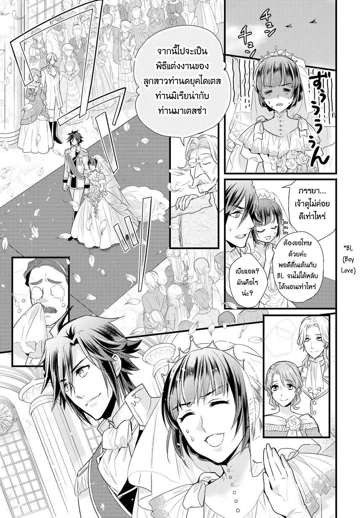 อ่านการ์ตูน Daites Ryou Koubouki ตอนที่ 1 หน้าที่ 30