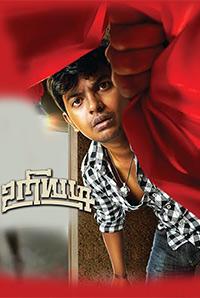 Watch Uriyadi (2016) DVDScr Tamil Full Movie Watch Online Free Download