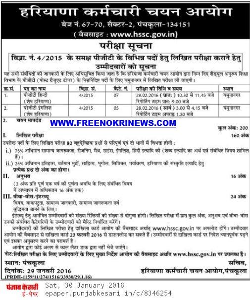 HSSC Written Test 28 02 2016 PGT Hindi and PGT