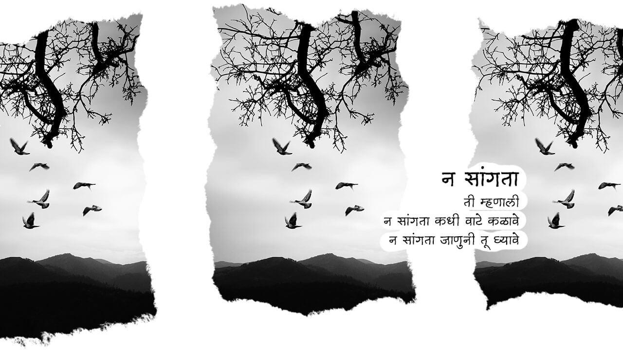 न सांगता - मराठी कविता | Na Sangata - Marathi Kavita