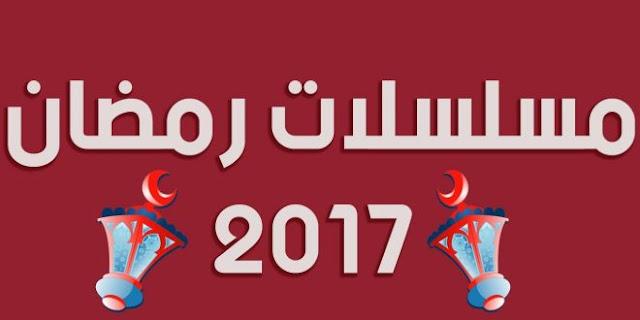 كم بلغت الكلفة الإجمالية لمسلسلات رمضان 2017 في مصر؟