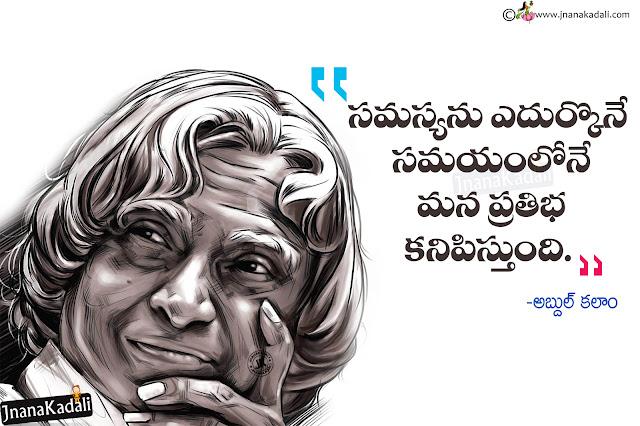 abdul kalam quotes in Telugu, kalam messages quotes free download, abdul kalam speeches in telugu