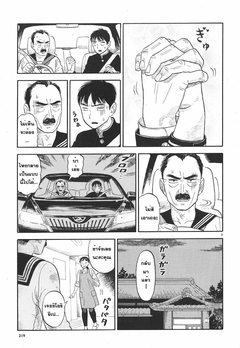 Kanojo wa Otousan - หน้า 9