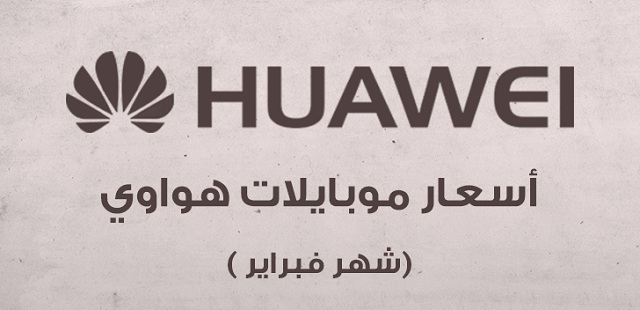 Huawei-smartphone-prices