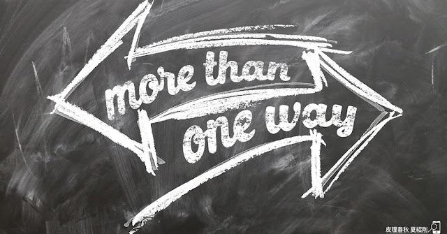 人生的路不只一條, 享受過程就是美好-皮理春秋