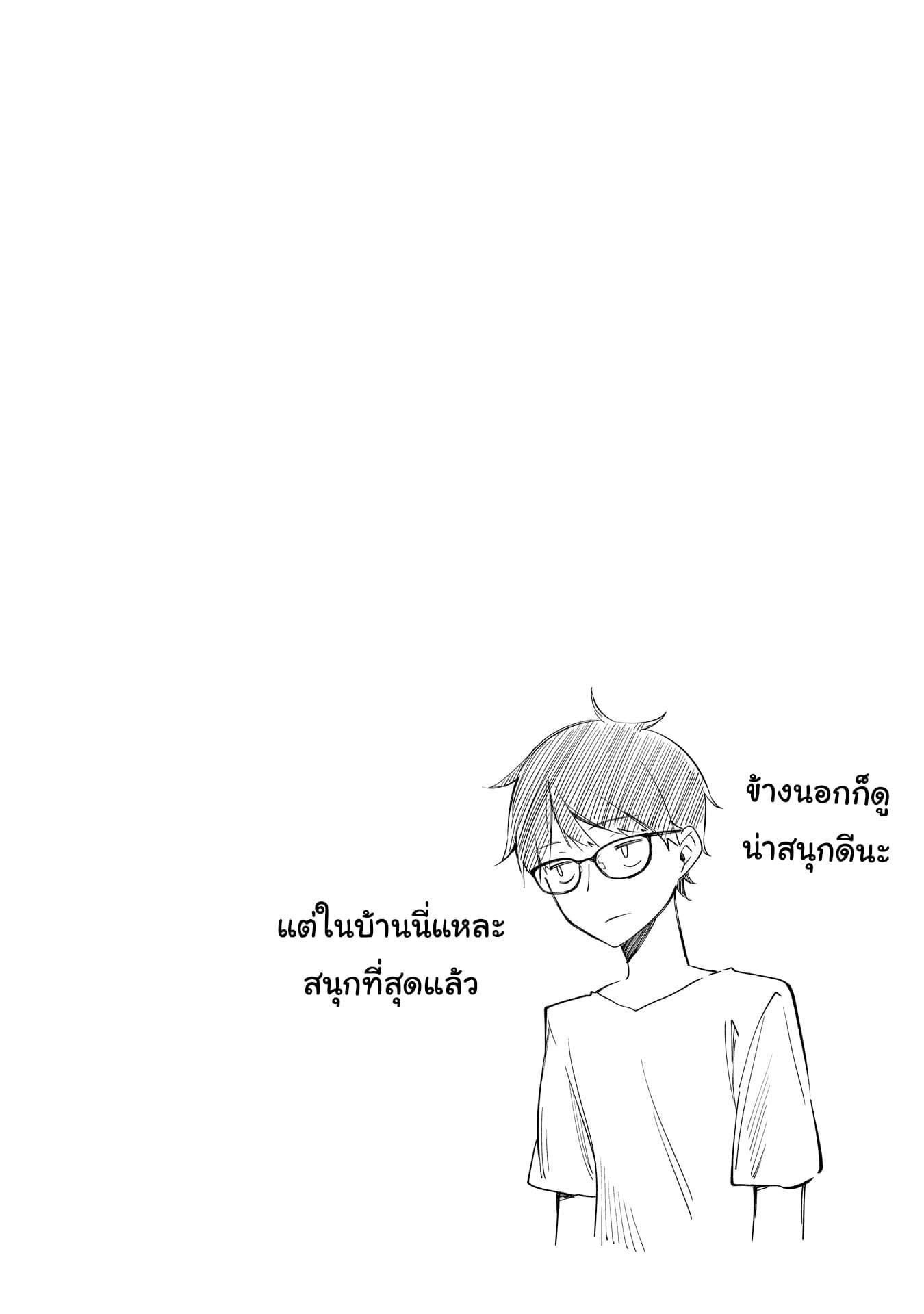 อ่านการ์ตูน Himari no Mawari ตอนที่ 4 หน้าที่ 25