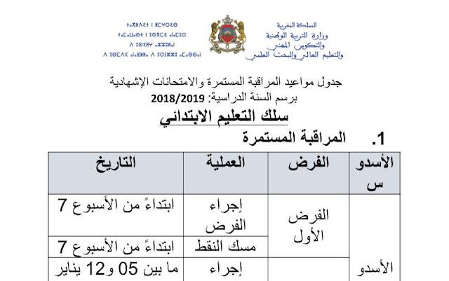 جدول مواعيد المراقبة المستمرة والامتحانات الإشهادية للسلك الإبتدائي