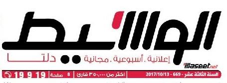 جريدة وسيط الدلتا عدد الجمعة 13 أكتوبر 2017 م