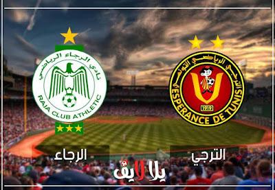 مشاهدة مباراة الترجي والرجاء اليوم بث مباشر فى بطولة كأس البطولة الافريقى