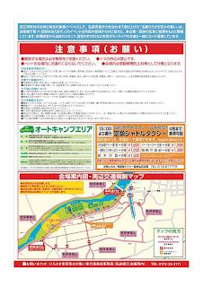Old Hirosaki City Fireworks Gathering 2016 venue & road closures map 平成28年第11回古都ひろさき花火の集い 弘前市 会場案内図・周辺交通制限マップ Koto Hirosaki Hanabi no Tsudoi