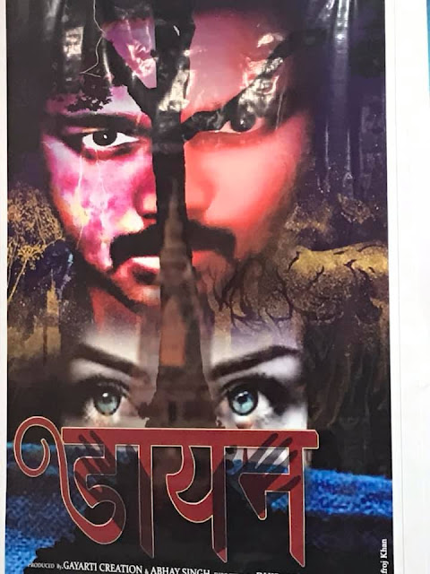 Dayan Bhojpuri Movie