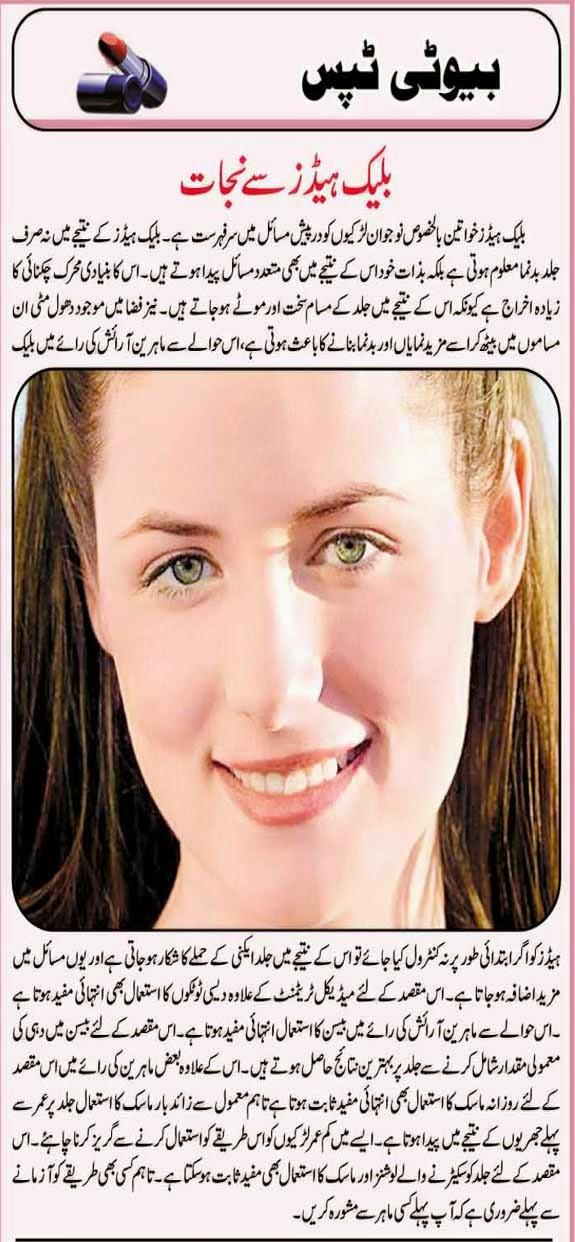Blackhead Removal On Nose blackheads urdu beauty tips