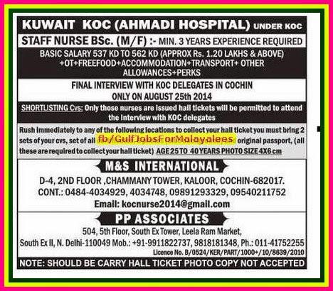 Kuwait Koc Ahmadi Hospital Jobs Gulf Jobs For Malayalees