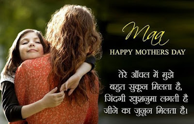 Best Mothers Day Status in Hindi Images Download free